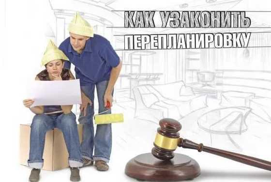 Узаконивание перестройки квартиры